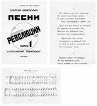 Обложка сборника «Песни революции»