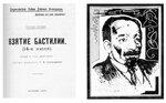 Р.Роллан, «Взятие Бастилии». Портрет А.А.Мгеброва