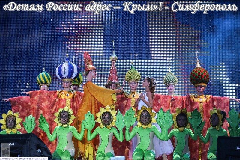 «Детям России адрес – Крым»! - Симферополь.jpg