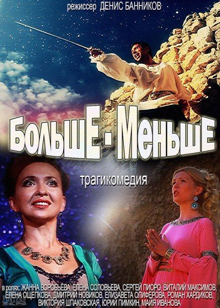 Больше - Меньше (2013) HDTVRip