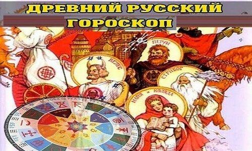 Славянский, или древнерусский гороскоп