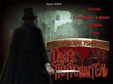 Мистические убийства: Джек Потрошитель | Mystery Murders: Jack the Ripper (Rus)