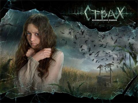 Страх. Коллекционное издание   Fright CE (Rus)
