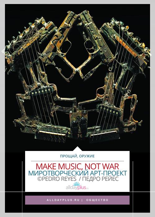 Арт-проекты Педро Рейеса / Pedro Reyes. Музыкальные инструменты из оружия. Make music, not war!