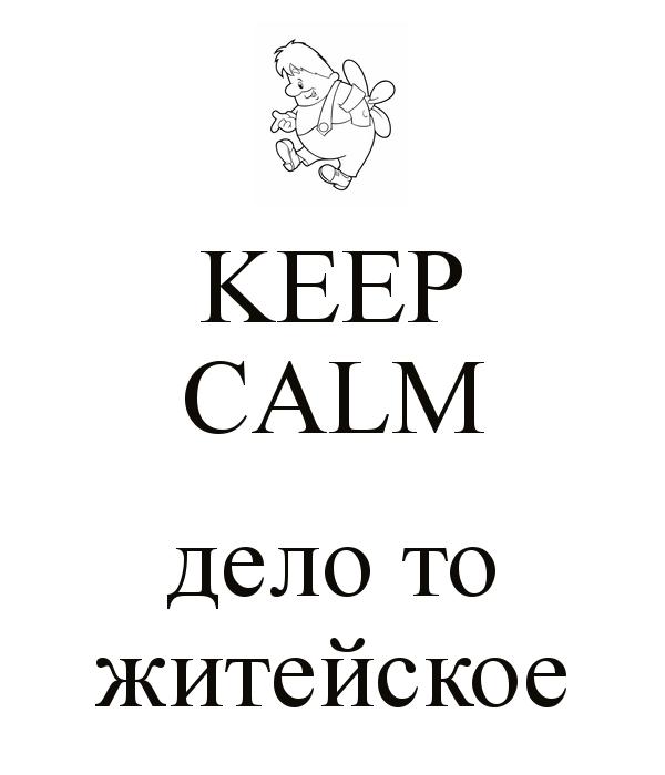 История плаката `Keep Calm and Carry On`. 20 позитивно-мотивационных постеров