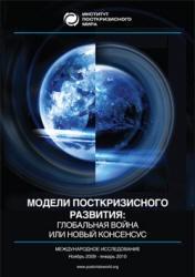 Книга Модели посткризисного развития, Глобальная война или новый консенсус, 2010