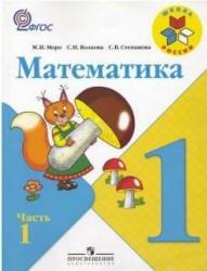 Книга Математика. 1 класс. В 2 ч.Часть 1