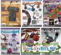 Журнал Polymer Cafe  2004-2010