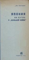 Книга Япония на путях к большой войне. Военно-фашистский заговор в Токио 26-29 февраля 1936