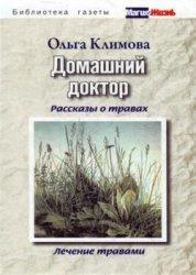Книга Домашний доктор. Рассказы о травах, лечение травами