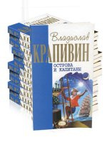 Книга В. П. Крапивин. Собрание сочинений (19-27 том) pdf