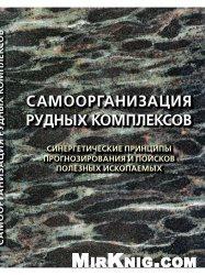 Книга Самоорганизация рудных комплексов. Синергетические принципы прогнозирования и поисков полезных ископаемых