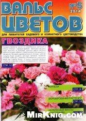 Вальс цветов №5 2014