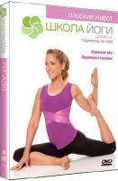 Школа йоги для всех. Плоский живот / Yogaworks. Fit ABS (2009) DVDRip
