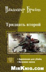 Книга Тридцать второй. Дилогия