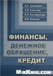 Книга Финансы, денежное обращение, кредит