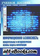 Книга Информационная безопасность: концептуальные и методологические основы защиты информации