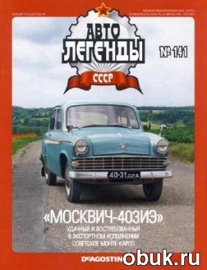 Журнал Автолегенды СССР №141 (июль 2014)