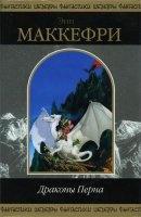 Книга Энн Маккефри в 57 произведениях