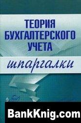 Книга Теория бухгалтерского учета. Шпаргалки