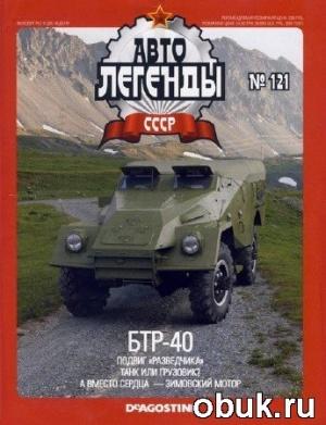 Журнал Автолегенды СССР №121 (сентябрь 2013)
