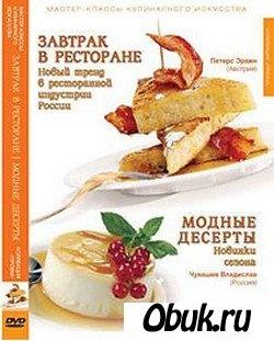 Книга Завтрак в ресторане. Модные десерты