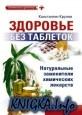 Книга Здоровье без таблеток. Натуральные заменители химических лекарств