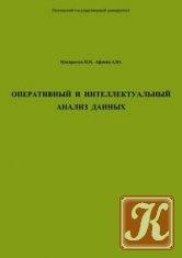 Книга Оперативный и интеллектуальный анализ данных