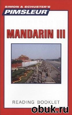 Книга Pimsleur Mandarin Chinese III (1st Ed.)