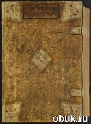 Книга Книга хроник/ Liber chronicarum