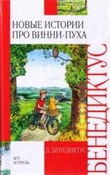 Книга Новые истории про Винни-Пуха. Возвращение в Зачарованный Лес