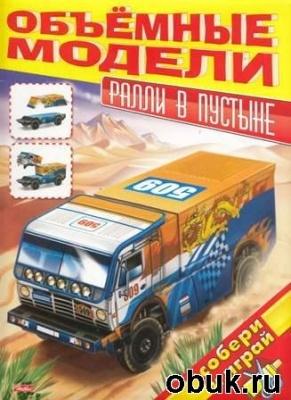 Журнал Игра-конструктор. Объёмные модели. Ралли в пустыне.