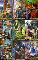 Книга Историческое фэнтези в 107 томах fb2 97,05Мб