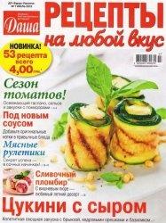 Журнал Даша. Рецепты на любой вкус №7 2013