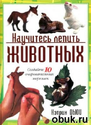Журнал Научитесь лепить животных