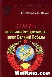 Сталин. Экономика без кризисов - залог Великой Победы