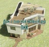 Дом с плоской кровлей для ПМЖ (2013) mp4 248,95Мб