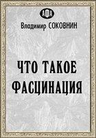 Книга Что такое фасцинация pdf 1,8Мб