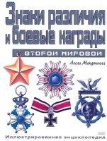 Книга Знаки различия и боевые награды Второй мировой (DJVU) djvu 23,47Мб