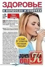 Журнал Здоровье в доме №39 2012