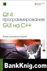 Книга Qt 4: Программирование GUI на С++. Изд. 2-е djvu 12,5Мб