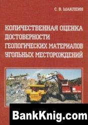 Книга Количественная оценка достоверности геологических материалов угольных месторождений pdf  16Мб скачать книгу бесплатно