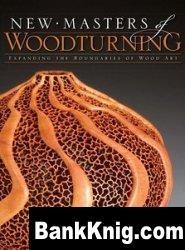 Книга New Masters of Woodturning: Expanding the Boundaries of Wood Art pdf  18,6Мб