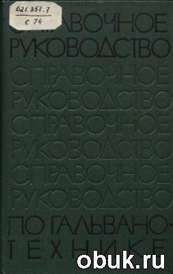 Книга Справочное руководство по гальванотехнике. Часть 1