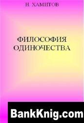 Книга Философия одиночества rtf 10,9Мб