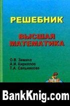 Книга Высшая математика -  Решебник djvu. 2,5Мб