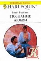 Книга Познание любви