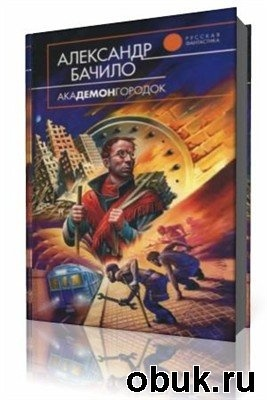 Аудиокнига Александр Бачило - Пятно (Аудиокнига)
