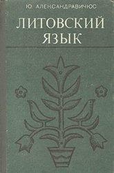 Книга Литовский язык