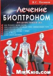 Книга Лечение Биоптроном